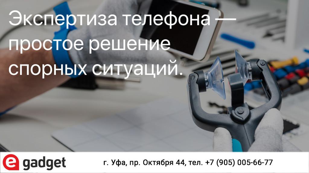 Независимая экспертиза телефона Уфа