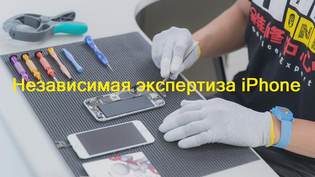 независимая экспертиза iphone